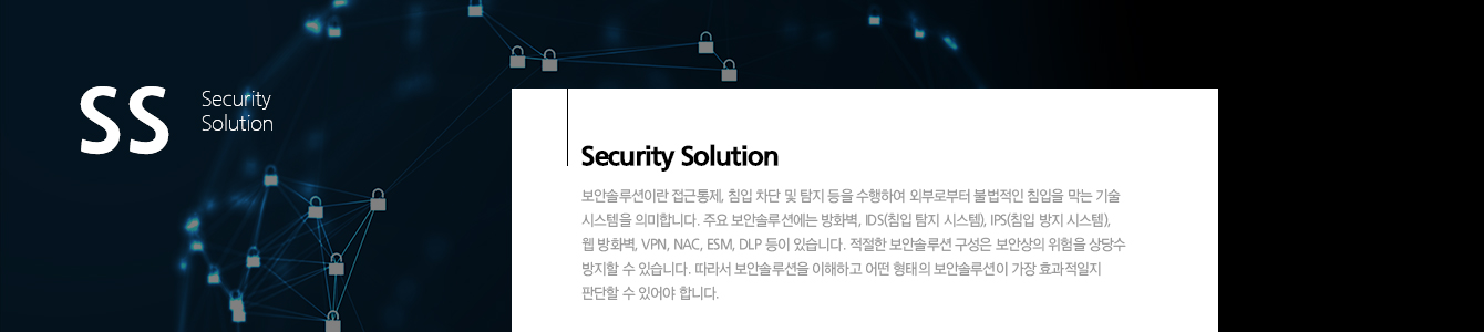 보안솔루션 운영 전문가 양성